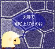 hitsuji_HITCHCOCK.jpg