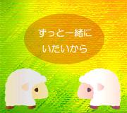 hitsuji_HOPE-SPRINGS.jpg
