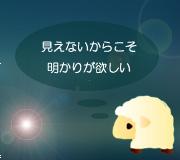 hitsuji_ICHI.jpg