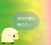 hitsuji_IEJI.jpg