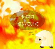 hitsuji_IMMORTALS.jpg