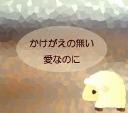 hitsuji_IN-THE-LAND-OF-BLOO.jpg