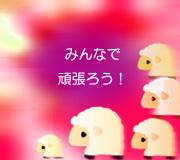 hitsuji_INCREDIBLES.jpg