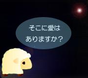 hitsuji_INTERSTELLAR.jpg