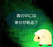 hitsuji_INTO-THE-WOODS.jpg