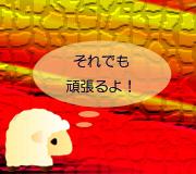 hitsuji_IRON-MAN3.jpg