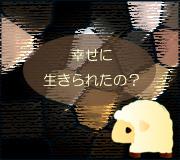 hitsuji_J.-EDGAR.jpg
