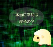 hitsuji_JAGTEN.jpg