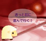 hitsuji_KAIJI.jpg