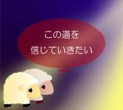 hitsuji_KAMISAMA.jpg