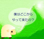 hitsuji_KUNG-FU-PANDA2.jpg