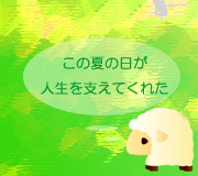 hitsuji_LABOR-DAY.jpg