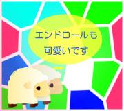 hitsuji_LARRY-CROWNE.jpg