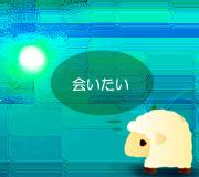 hitsuji_LAST-MESSAGE--UMISA.jpg