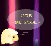 hitsuji_LAST-STATION.jpg