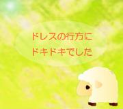 hitsuji_LE-HAVRE.jpg