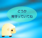hitsuji_MAN-OF-STEEL.jpg