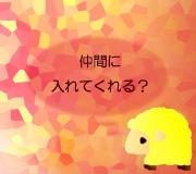 hitsuji_MINIONS.jpg