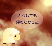 hitsuji_MY-WAY.jpg