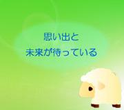 hitsuji_Mon-bebe.jpg