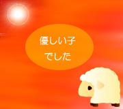 hitsuji_NEVER-GO-BACK.jpg