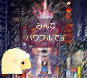 hitsuji_NEW-YEAR'S-EVE.jpg
