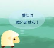 hitsuji_NOAH.jpg