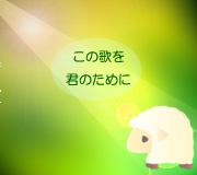 hitsuji_ONE-CHANCE.jpg