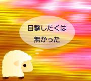 hitsuji_PARKLAND.jpg