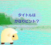 hitsuji_PERFECT-GETAWAY.jpg