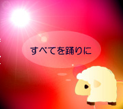 hitsuji_PINA.jpg