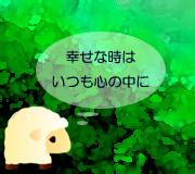 hitsuji_PORA-UMIERAC.jpg