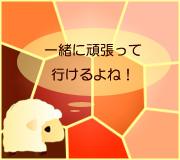 hitsuji_PRIDE.jpg
