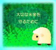 hitsuji_PROMISED-LAND.jpg