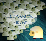 hitsuji_ROBOT.jpg