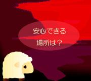 hitsuji_SAFE-HOUSE.jpg