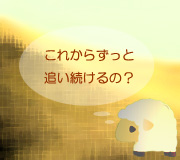 hitsuji_SALT.jpg