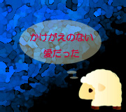 hitsuji_SHANGHAI.jpg