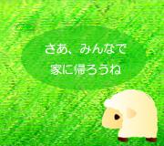 hitsuji_SHAUN-THE-SHEEP.jpg