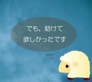 hitsuji_SHELTER.jpg