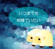 hitsuji_SHERLOCK-HOLMES2.jpg