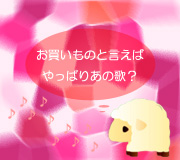 hitsuji_SHOPAHOLIC.jpg