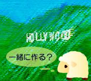 hitsuji_SON-OF-RAMBOW.jpg