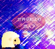 hitsuji_SORCERER'S-APPRENTI.jpg