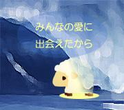 hitsuji_SOUL-SURFER.jpg