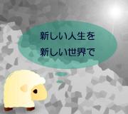 hitsuji_SOURCE-CODE.jpg