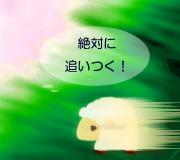 hitsuji_SP1.jpg