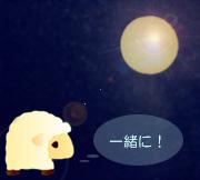 hitsuji_SPACE-BROTHER.jpg