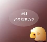 hitsuji_SPECTRE.jpg