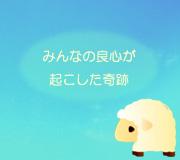 hitsuji_SULLY.jpg